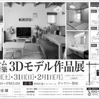 リフォーム・新築3Dモデル作品展