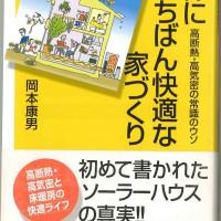 岡本康男氏講演会 「体にいちばん快適な家づくり」