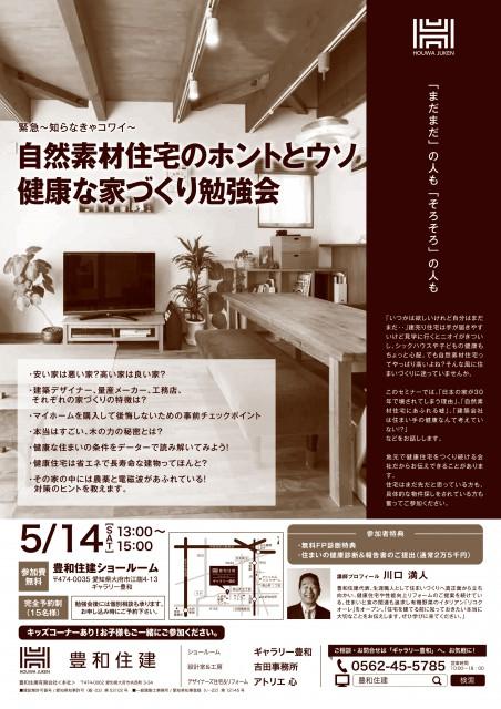 家づくり勉強会A4(修正)