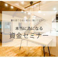 【予約受付中】6/12 資金計画勉強会