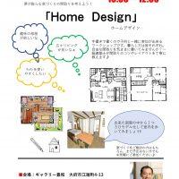 家づくり学校 Home Design ホームデザイン