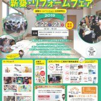 新築・リフォームフェア2019