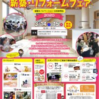 (( 中止 )) 新築・リフォームフェア2020