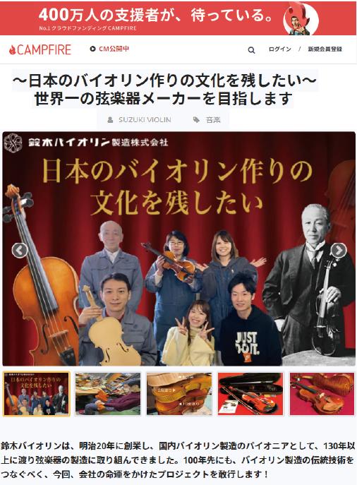 CAMFIREにて鈴木バイオリン製造がクラウドファンディング募集開始