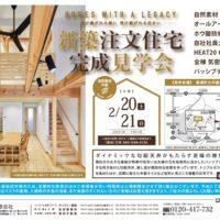 2/20・21 新築注文住宅 完成見学会[終了御礼]