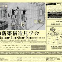 5/1・2、8・9新築構造見学会[終了御礼]