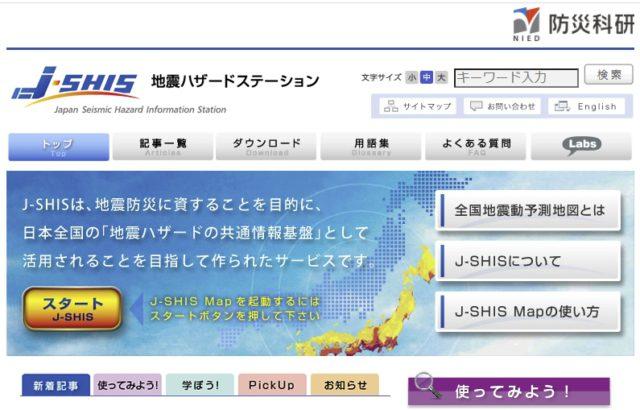 地震ハザードステーション「J-SHIS Map」へ