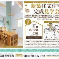 8/21・22・23 新築注文住宅 完成見学会[終了御礼]