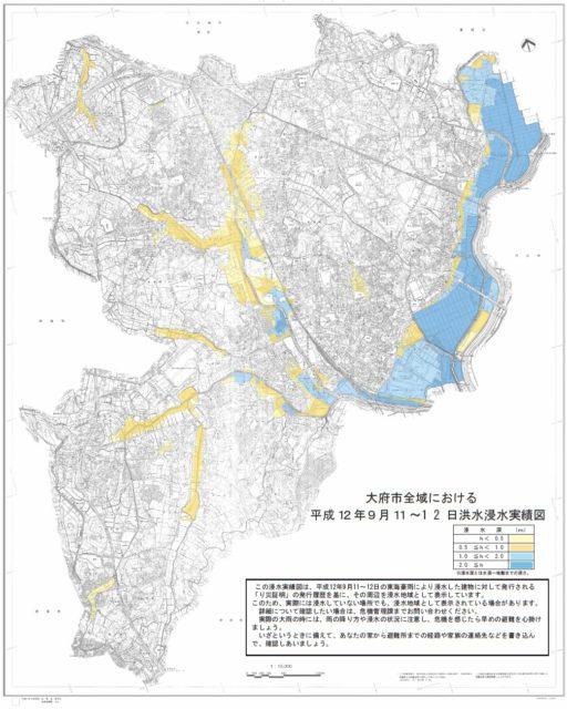 平成12年9月 東海豪雨浸水実績図