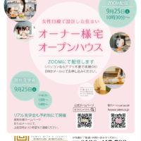 9/25 オープンハウス オンライン配信