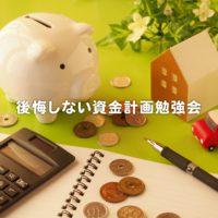 10/17 「後悔しない」資金計画勉強会