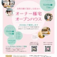 10/9・10 オープンハウス 見学会+オンライン見学会[終了御礼]